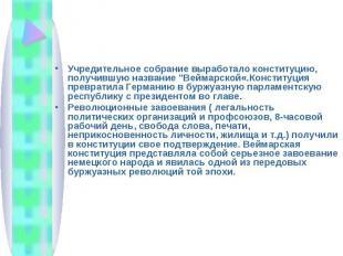"""Учредительное собрание выработало конституцию, получившую название """"Веймарс"""