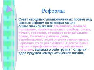 Реформы Совет народных уполномоченных провел ряд важных реформ по демократизации