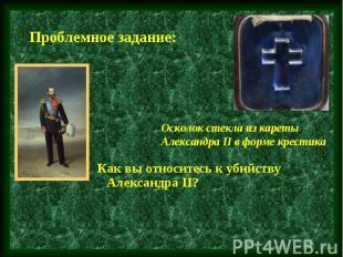 Как вы относитесь к убийству Александра II? Как вы относитесь к убийству Алексан
