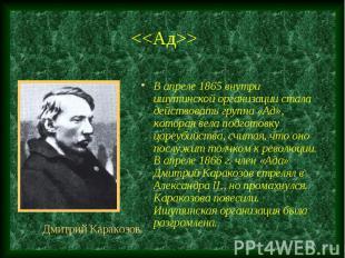 В апреле 1865 внутри ишутинской организации стала действовать группа «Ад», котор