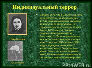 В январе 1878 года В.Засулич стреляла в петербургского градоначальника Ф.Ф.Трепо