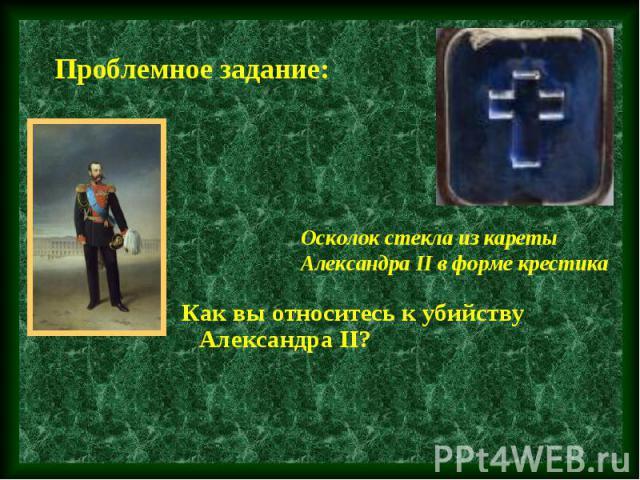Как вы относитесь к убийству Александра II? Как вы относитесь к убийству Александра II?