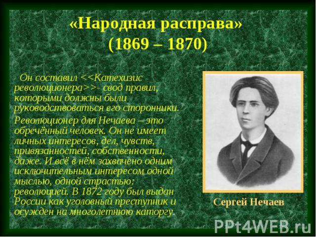 Он составил <<Катехизис революционера>>- свод правил, которыми должны были руководствоваться его сторонники. Он составил <<Катехизис революционера>>- свод правил, которыми должны были руководствоваться его сторонники. Революц…