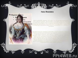 Анна Ивановна АННА ИОАННОВНА (Ивановна) (28.01.1693-17.10.1740), российская импе