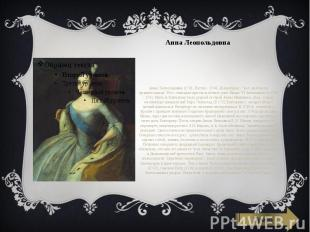 "Анна Леопольдовна Анна Леопольдовна (1718, Росток - 1746, Холмогоры) - ""вел"