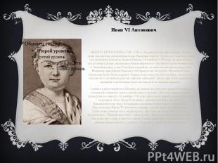Иван VI Антонович ИВАН VI АНТОНОВИЧ (1740,- 1764,)- Он родился как раз вовремя,