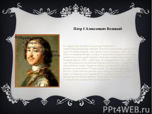 Петр I Алексеевич Великий Последнийцарь всея Русииз династииРо