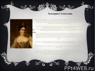 Екатерина I Алексеевна Российская императрица с1721как супруга царст
