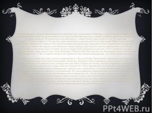 Фактическую власть в царствовании Екатерины сосредоточил князь и фельдмаршал&nbs