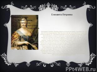 Елизавета Петровна Императрица Елизавета Петровна родилась вКоломенском дв