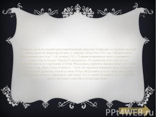 Елизавета была последней представительницей династииРомановыхпо прям