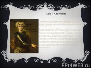 Петр II Алексеевич Российский император, сменивший на престолеЕкатер