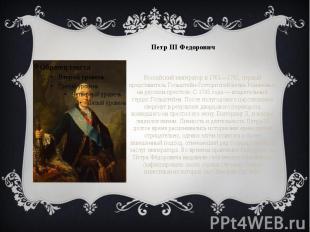 Петр III Федорович Российскийимператорв1761—1762, первый предс