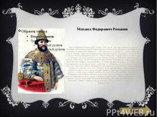 Михаил Федорович Романов Михаил Федорович Романов (1596, Москва - 1645, там же)