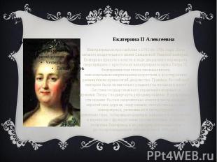 Екатерина II Алексеевна Императрица всероссийскаяс1762по