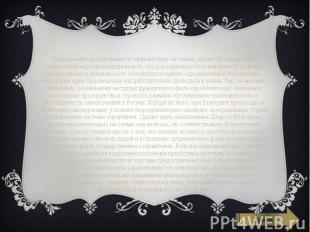 Приверженность Екатерины по крайней мере на словах, идеямПросвещения, в зн