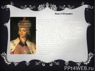 Павел I Петрович Император Всероссийскийс6(17)ноября&nbs
