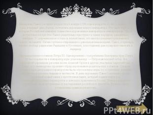 Император Павел I вступил на престол 6 ноября 1796 года в возрасте 42 лет. 5 апр
