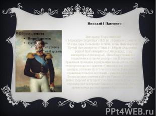 Николай I Павлович Император Всероссийский с14декабря(26