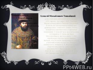 Алексей Михайлович Тишайший АЛЕКСЕЙ МИХАЙЛОВИЧ (1629, Москва - 1676, там же) - р