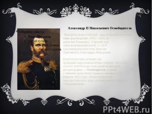 Александр II Николаевич Освободитель Император всероссийский, царь польски