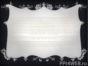 Родился 17 апреля 1818 года в 11 часов утра в Архиерейском домеЧудова мона
