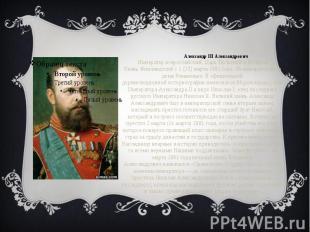 Александр III Александрович Император всероссийский, ЦарьПольский&nb