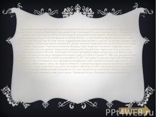 Царствование императора Александра III во внешней политике было ознаменовано неб