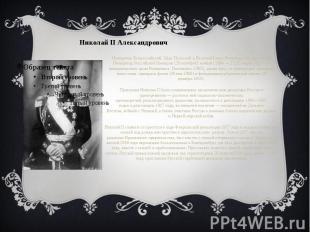 Николай II Александрович Император Всероссийский, ЦарьПольскийи Вели