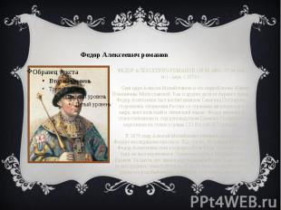 Федор Алексеевич романов ФЕДОР АЛЕКСЕЕВИЧ РОМАНОВ (30.05.1661- 27.04.1682 гг.) -