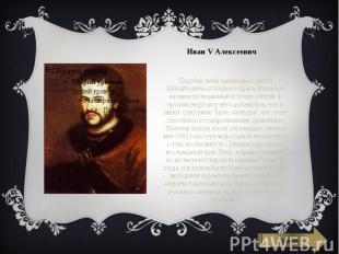 Иван V Алексеевич Подобно всем сыновьям Алексея Михайловича от первого брака, Ив