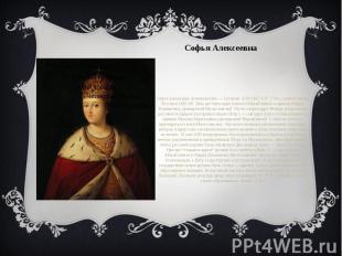 Софья Алексеевна Софья Алексеевна (в монашестве — Сусанна) (5.09.1657-3.07.1704)