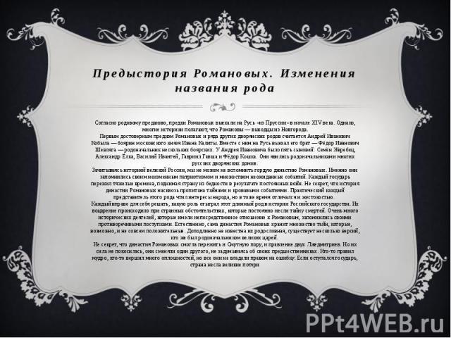 Предыстория Романовых. Изменения названия рода