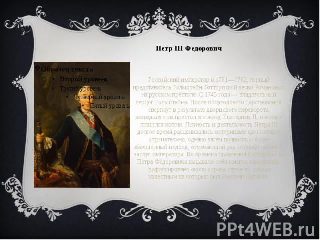 Петр III Федорович Российскийимператорв1761—1762, первый представитель Гольштейн-Готторпской ветвиРомановых на русском престоле. C1745 года— владетельный герцогГольштейна. После полугодового царствования све…