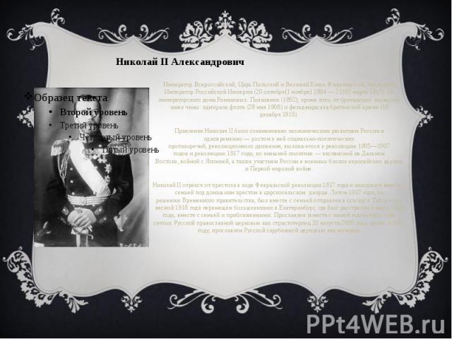 Николай II Александрович Император Всероссийский, ЦарьПольскийи Великий КнязьФинляндский, последний ИмператорРоссийской Империи(20октября[1ноября]1894—2[15]марта1917). Из …