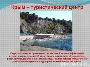 Крым – туристический центр