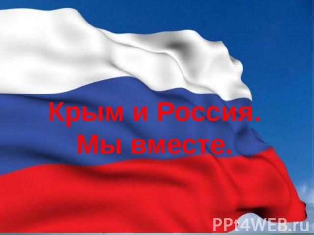 Крым и Россия. Мы вместе.