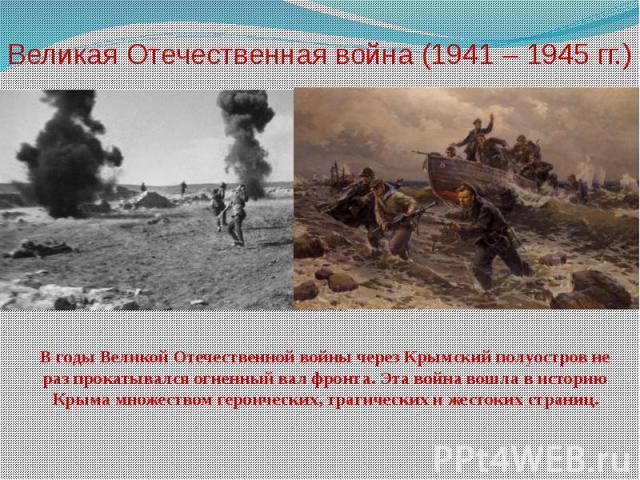 Великая Отечественная война (1941 – 1945 гг.)