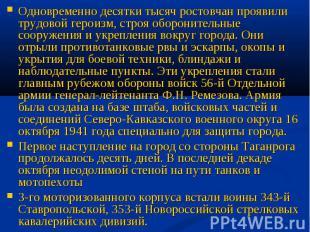 Одновременно десятки тысяч ростовчан проявили трудовой героизм, строя оборонител