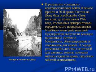 В результате успешного контрнаступления войск Южного фронта и 56-й армии Ростов-