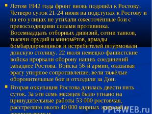 Летом 1942 года фронт вновь подошёл к Ростову. Четверо суток 21-24 июня на подст