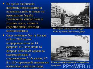 Во время оккупации патриоты-подпольщики и партизаны днём и ночью не прекращали б