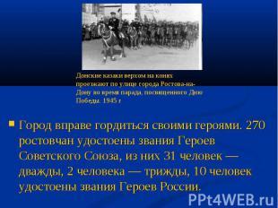 Город вправе гордиться своими героями. 270 ростовчан удостоены звания Героев Сов
