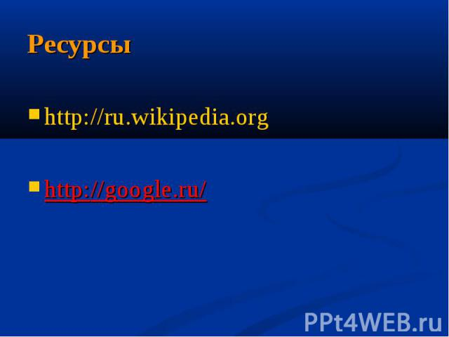 http://ru.wikipedia.org http://ru.wikipedia.org http://google.ru/