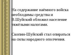 На содержание наёмного войска необходимы средства и В.Шуйский обложил население