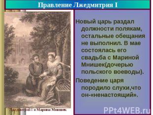 Правление Лжедмитрия I Новый царь раздал должности полякам, остальные обещания н