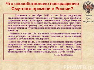 Сражения в октябре 1612 г. не были рядовыми столкновениями между поляками и русс