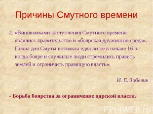 2. «Виновниками наступления Смутного времени являлись правительство и «боярская