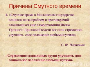 4. «Смутное время в Московском государстве возникла из-за проблем и противоречий