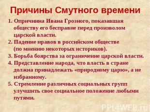 1. Опричнина Ивана Грозного, показавшая обществу его бесправие перед произволом